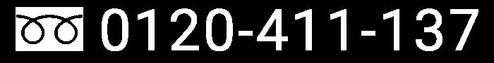 0120-411-137