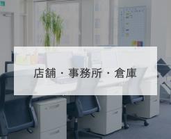 店舗・事務所・倉庫